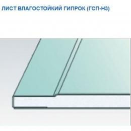 Гипсокартон влагостойкий Аква Оптима Гипрок 12,5х120х2500мм