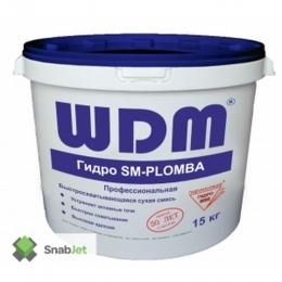 Смесь гидроизоляционная WDM Гидро SM-PLOMBA (15кг) Быстротечь.